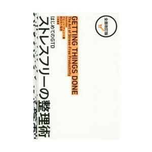 本 ISBN:9784576151878 デビッド・アレン/著 田口元/監訳 出版社:二見書房 出版...