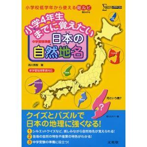 本 ISBN:9784578210344 西川秀智/著 出版社:文英堂 出版年月:2009年08月 ...