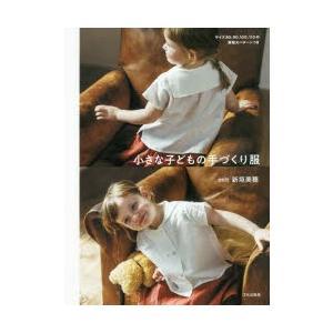 小さな子どもの手づくり服の商品画像
