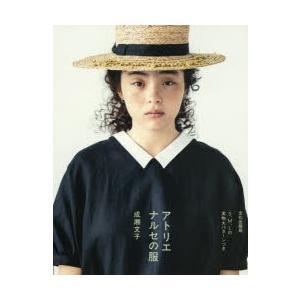 アトリエナルセの服の商品画像|ナビ