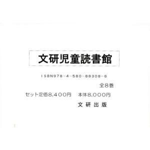 文研児童読書館 全8巻 dss