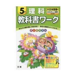 教科書ワーク理科 大日本図書版 5年|dss