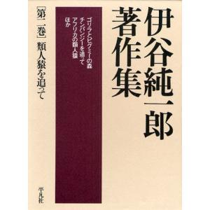 伊谷純一郎著作集 第2巻|dss