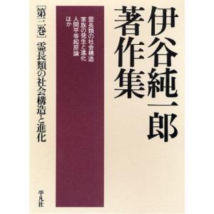 伊谷純一郎著作集 第3巻|dss