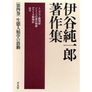 伊谷純一郎著作集 第4巻 dss