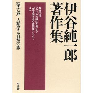 伊谷純一郎著作集 第6巻|dss