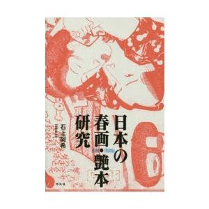日本の春画・艶本研究|dss
