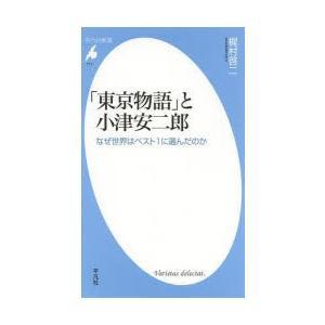 「東京物語」と小津安二郎 なぜ世界はベスト1に選んだのか|dss
