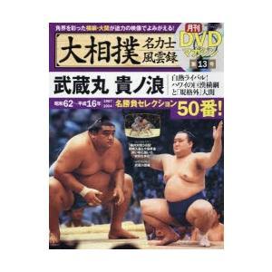 大相撲名力士風雲録 13|dss