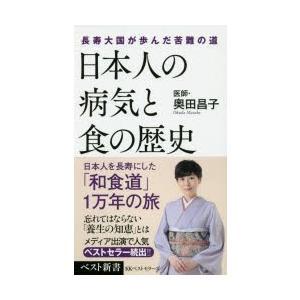 日本人の病気と食の歴史 長寿大国が歩んだ苦難の道|dss