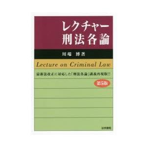 レクチャー刑法各論|dss
