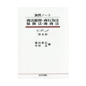 商法総則・商行為法・保険法・海商法|dss