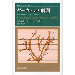ダーウィンの珊瑚 進化論のダイアグラムと博物学 dss