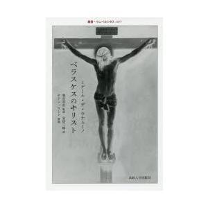 本 ISBN:9784588010774 ミゲール・デ・ウナムーノ/著 執行草舟/監訳 安倍三崎/訳...