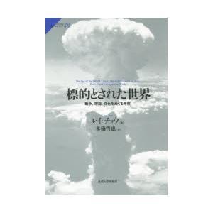 標的とされた世界 戦争、理論、文化をめぐる考察