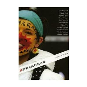 本 ISBN:9784588625268 本田宏/編著 堀江孝司/編著 出版社:法政大学出版局 出版...