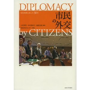 本 ISBN:9784588675164 上村英明/編著 木村真希子/編著 塩原良和/編著 市民外交...