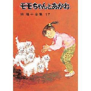 本 ISBN:9784591003640 椋鳩十/著 出版社:ポプラ社 出版年月:1980年05月 ...