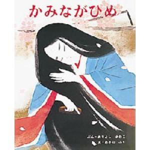 本 ISBN:9784591004005 ありよしさわこ/ぶん あきのふく/え 出版社:ポプラ社 出...