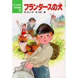 本 ISBN:9784591026182 ウィーダ/作 大石真/文 中島潔/絵 出版社:ポプラ社 出...