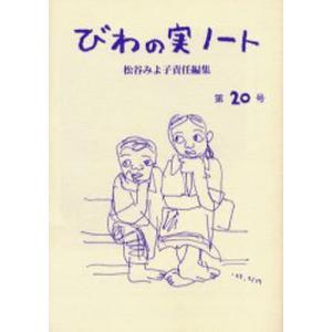 びわの実ノート 第20号|dss
