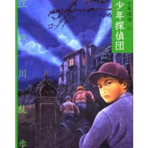 少年探偵 2 文庫版