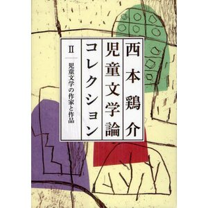 本 ISBN:9784591130476 西本鶏介/著 出版社:ポプラ社 出版年月:2012年08月...