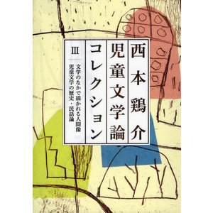 本 ISBN:9784591130483 西本鶏介/著 出版社:ポプラ社 出版年月:2012年08月...