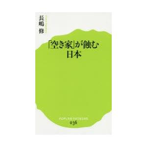 本 ISBN:9784591140840 長嶋修/著 出版社:ポプラ社 出版年月:2014年07月 ...