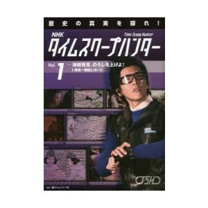 NHKタイムスクープハンター 歴史の真実を探れ! Vol.1|dss