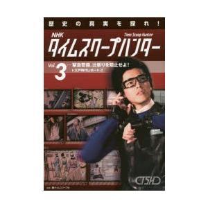 NHKタイムスクープハンター 歴史の真実を探れ! Vol.3|dss