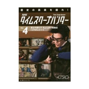 NHKタイムスクープハンター 歴史の真実を探れ! Vol.4|dss