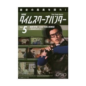 NHKタイムスクープハンター 歴史の真実を探れ! Vol.5|dss
