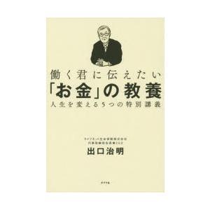 本 ISBN:9784591147948 出口治明/著 出版社:ポプラ社 出版年月:2016年01月...