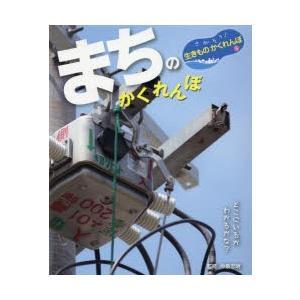 本 ISBN:9784591148389 今泉忠明/監修 出版社:ポプラ社 出版年月:2016年04...