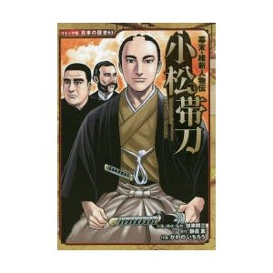 小松帯刀の商品画像 ナビ
