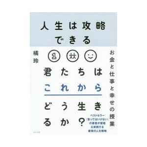 本 ISBN:9784591159651 橘玲/著 出版社:ポプラ社 出版年月:2019年03月 サ...