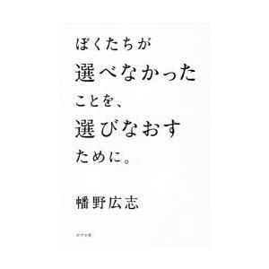 本 ISBN:9784591161005 幡野広志/著 出版社:ポプラ社 出版年月:2019年05月...