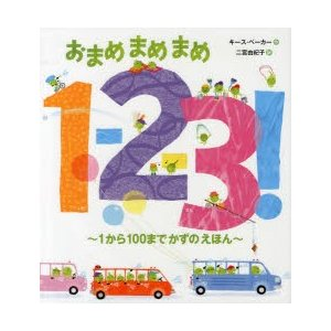 本 ISBN:9784593505531 キース・ベーカー/作 二宮由紀子/訳 出版社:ほるぷ出版 ...