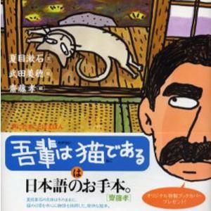 本 ISBN:9784593560516 夏目漱石/文 武田美穂/絵 斎藤孝/編 出版社:ほるぷ出版...