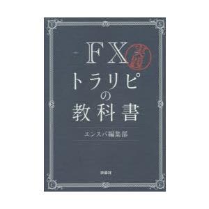 本 ISBN:9784594072223 エンスパ編集部/著 出版社:扶桑社 出版年月:2015年0...