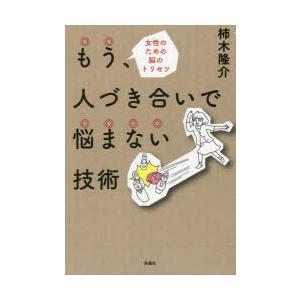 本 ISBN:9784594075668 柿木隆介/著 出版社:扶桑社 出版年月:2016年10月 ...