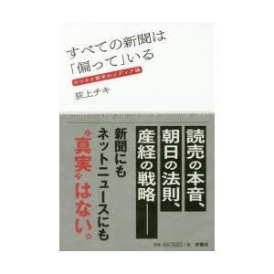 本 ISBN:9784594078706 荻上チキ/著 出版社:扶桑社 出版年月:2017年12月 ...