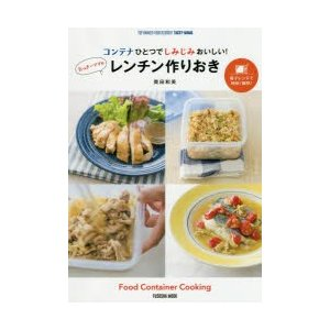 コンテナひとつでしみじみおいしい!たっきーママのレンチン作りおき TOP RANKED FOOD B...