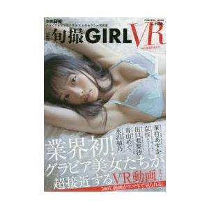 旬撮GIRL VR グラビアを彩る旬な美女5人のセクシー写真集
