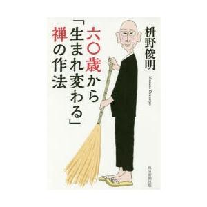 六〇歳から「生まれ変わる」禅の作法 枡野俊明 著者 の商品画像|ナビ