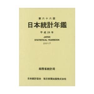 日本統計年鑑 第66回(2017)|dss