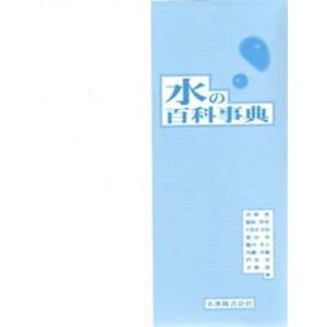 水の百科事典|dss