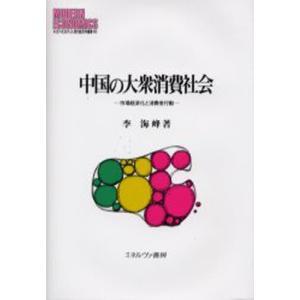 中国の大衆消費社会 市場経済化と消費者行動