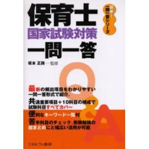本 ISBN:9784623045501 坂本正路/監修 出版社:ミネルヴァ書房 出版年月:2005...
